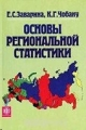 Основы региональной статистики. Учебник